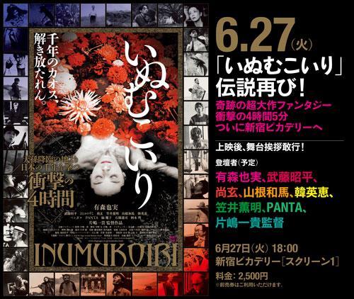 有森也実主演『いぬむこいり』が一夜限りの新宿ピカデリー上映決定!