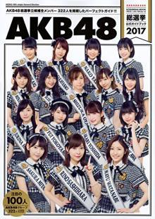 あの落語家が予想的中させた指原3連覇。波乱のAKB48選抜総選挙2017を振り返る