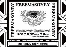 日本初「フリーメイスン」グッズショップ期間限定オープン 初出しアイテムも多数