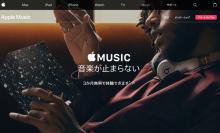 Apple Music、1年で1960円お得になる新プラン「個人(1年)」9800円/年登場