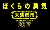 KinKi Kids「未満都市2017」に相葉雅紀&松本潤の出演が決定