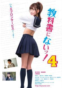 小田島渚、映画『すんドめ New』の早華胡桃役のまま『教科書にないッ!4』に出演