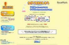 【夏休み2017】大阪教育大、実験に挑戦「かがく教室」8/17・19