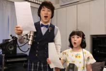 横山だいすけ、本田紗来と映画主題歌初挑戦 作詞・作曲はいきものがかりの水野良樹