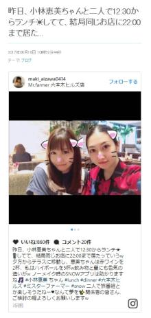 相沢まき 小林恵美と六本木で半日ベッタリ&SNOW2ショット公開