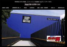「Zeppブルーシアター六本木」閉館 ファイナルラインナップ発表<7作品>