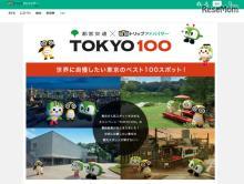 世界に自慢したい東京ベスト100スポット公開…番外編グルメ20も