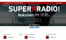 楽天のインターネットラジオ「Rakuten.FM」が8月31日で終了