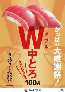 200%の覚悟!かっぱ寿司で「極上中とろ」が二貫100円