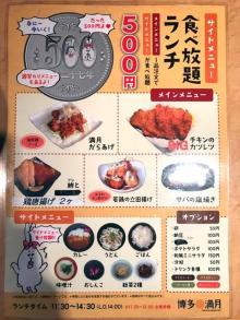コスパ最強と話題の「博多満月ランチ」 500円握りしめて食べてきた