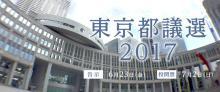 東京都議会議員選挙投開票日に向けたネット選挙企画をニコ生で実施