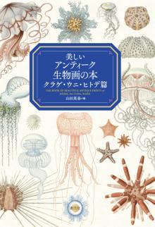 レトロな図鑑挿画を集めた「美しいアンティーク生物画の本:クラゲ・ウニ・ヒトデ篇」