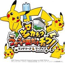 うきうき!お出かけチュウの「ピカチュウ」を探すスタンプラリーが横浜ランドマークタワーで開催決定