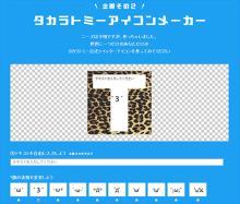Twitterアイコン「四角」→「丸」に変更で、タカラトミーが「つらぃょぉ…ひどぃょぉ…」と涙