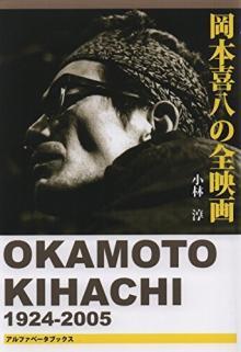 【映画を待つ間に読んだ、映画の本】第43回『岡本喜八の全映画』~従来とは別の視点による、「フォービートのアルチザン」岡本喜八監督論。