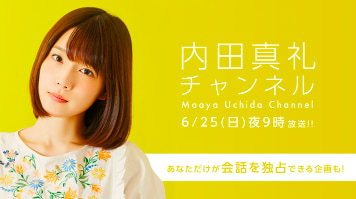 内田真礼が映像配信「FRESH!」で公式チャンネル開設 独り占め企画も用意