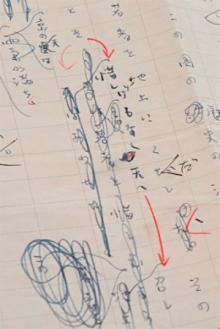 司馬遼太郎の自筆稿発見