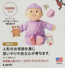 玩具生産国を不当表示=ボーネルンドに措置命令-消費者庁