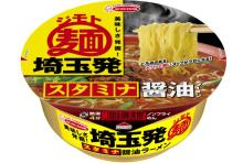 地元の味をカップ麺で!「美味しさ発掘!ジモト麺 埼玉発 スタミナ醤油ラーメン」