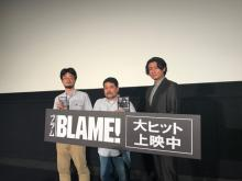 瀬下監督、冲方丁さんらが登壇、『BLAME!』大ヒット記念!超SFナイトレポート