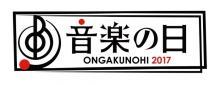 "TOKIO・KinKi Kids・V6・NEWS・<span class=""hlword1"">AKB48</span>・乃木坂46…「音楽の日」出演者第1弾発表"