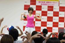 54歳とは思えない健康美ボディに釘づけ! 「カーヴィーダンス」樫木裕実さんの新刊メソッド体験会