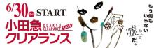 「小田急クリアランスセール」開催 3店舗でスタート