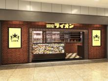 """「銀座<span class=""""hlword1"""">ライオン</span>」の羽田空港店がリニューアル!生ビールと看板ハンバーグを楽しもう!"""