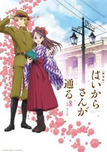 アニメ映画「はいからさんが通る」櫻井孝宏、中井和哉、梶 裕貴、瀬戸麻沙美が出演決定