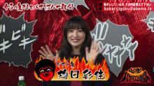 元AKB48梅田彩佳が貧乳のポリシーを告白