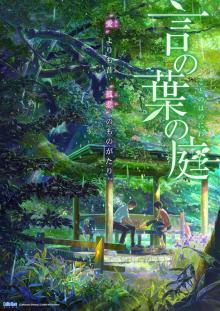 新海誠監督特集第2弾「言の葉の庭」「雲のむこうー」を本編ノーカット版でOA!