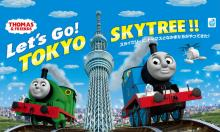 空に一番近い駅 東京スカイツリーにトーマス!