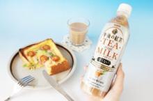 『キリン午後の紅茶ティーウィズミルク』なら甘くないから食事に合う! 気分は英国紳士淑女!!