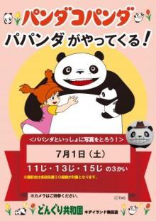 1日限定!名作アニメ「パンダコパンダ」パパンダとの撮影会
