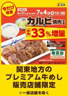 肉の量が33%増量!松屋のカルビ焼肉定食お肉増量キャンペーン