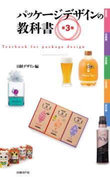 ヒット商品から学ぶデザイン手法「パッケージデザインの教科書 第3版」