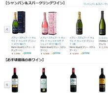 Amazon、各国ワイナリーから直輸入のワインを揃える「ワイナリーダイレクト」オープン