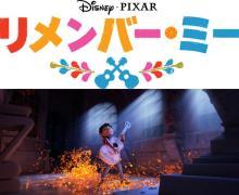 ディズニー・ピクサー最新作『リメンバー・ミー』公開日が来年3月16日に変更