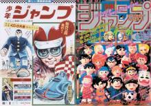 復刻版『週刊少年ジャンプ』3ヶ月連続で発売へ 創刊50周年企画