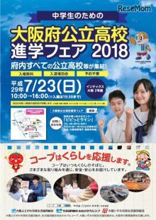 【高校受験2018】大阪府、全公立高進学フェア&産業教育フェア7/23