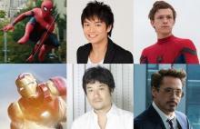 藤原啓治、アイアンマン役でカムバック!「スパイダーマン」声優発表&吹き替え版予告公開