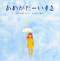 梅雨のゆううつさようなら 雨の日が楽しくなる 絵本7冊