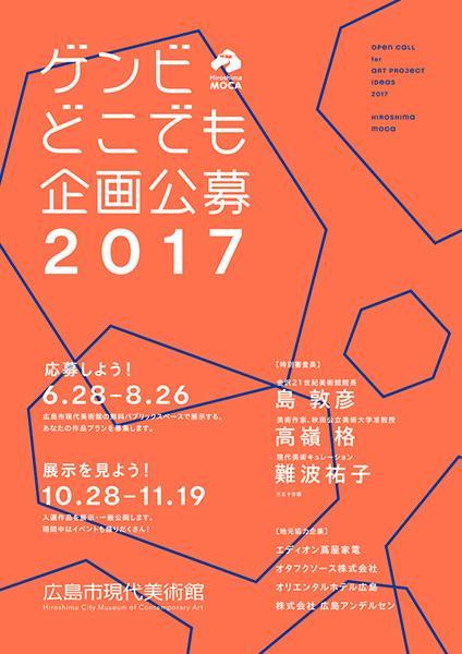 広島市現代美術館の無料パブリックスペースを活用した公募展「ゲンビどこでも企画公募2017」}