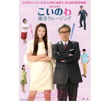 風間杜夫と片瀬那奈が描く大人の婚活物語