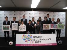 障がい者からアート作品を募集 サッカーとバスケットボールをテーマにSOMPOパラリンアートカップ2017を開催