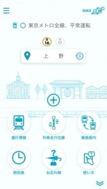 東京メトロアプリがバージョンアップ、忘れ物時の連絡先案内やアプリの使い方マンガなど追加