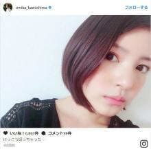 川島海荷、髪を切ってイメチェンに「似合ってる!」「茶髪もかわいい」など反響続々