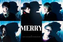 MERRY、禁断の世界をパッケージしたニューアルバム『エムオロギー』を9月リリース