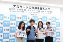 吉田沙保里も応援 食トレアプリ「food coach」開発資金の調達プロジェクト始動