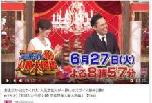 天才子役・鈴木福の交友関係に驚き プロ棋士・藤井聡太と比較する声も